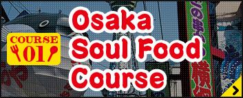 Osaka Soul Food Course