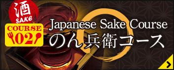 Japanese Sake Course